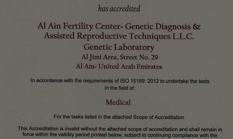 أول مختبر للجينات الوراثية في دولة الإمارات العربية المتحدة حاصل على شهادة الجودة (ISO 15189 : 2012)