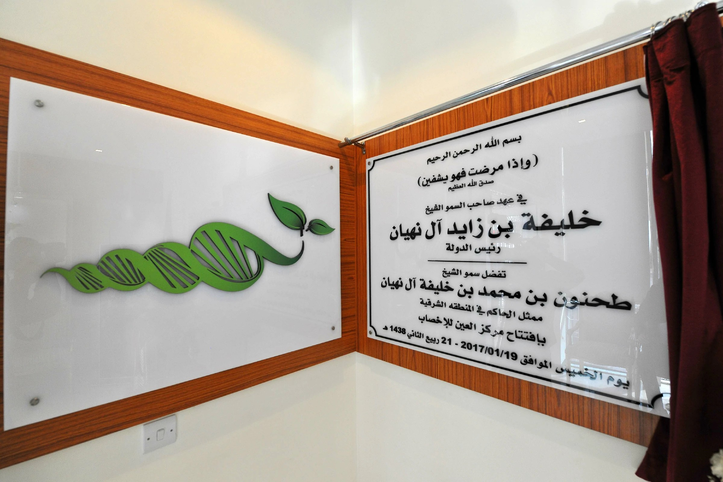 AAFC opening Ceremony Al Ain Fertility Cernter (5)